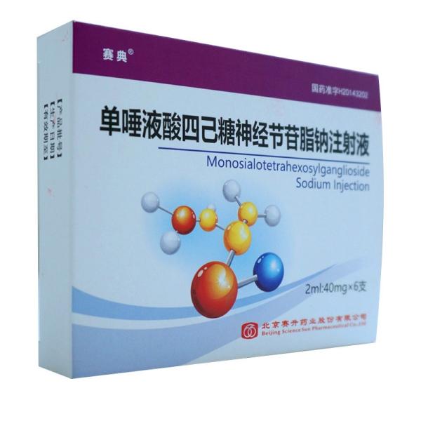 北京赛升 单唾液酸四己糖神经节苷脂钠注射液