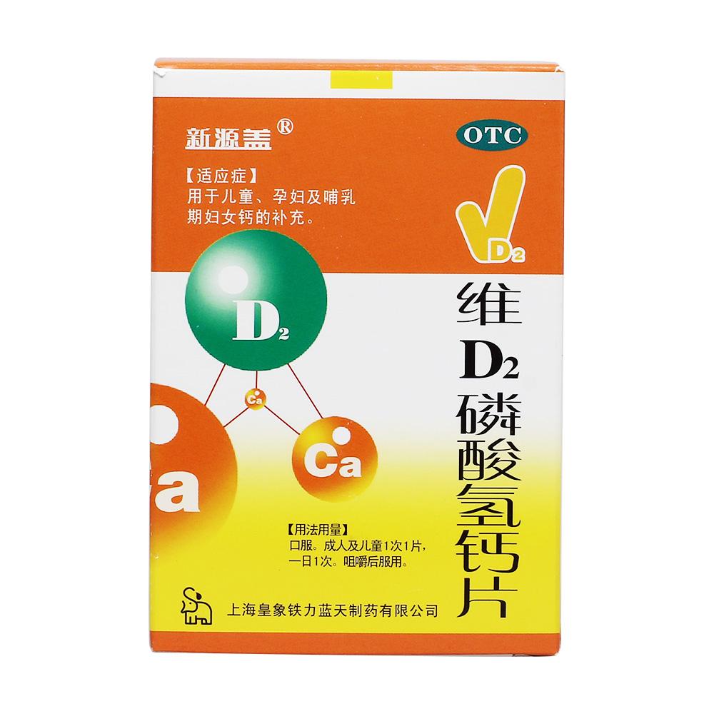 上海皇象铁力蓝天 维D2磷酸