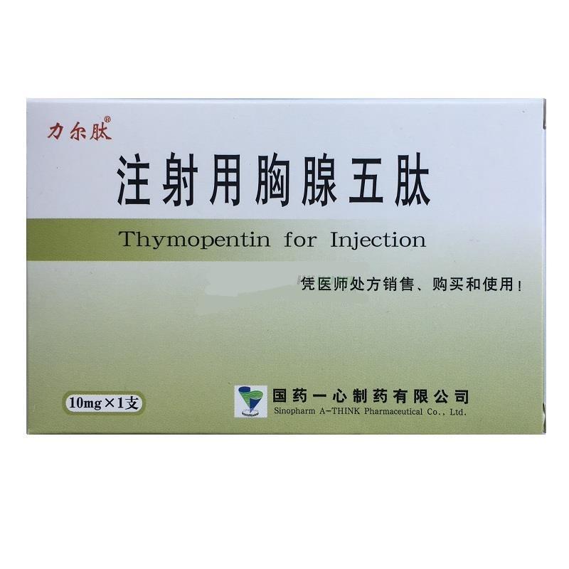 力尔肽 注射用胸腺五肽