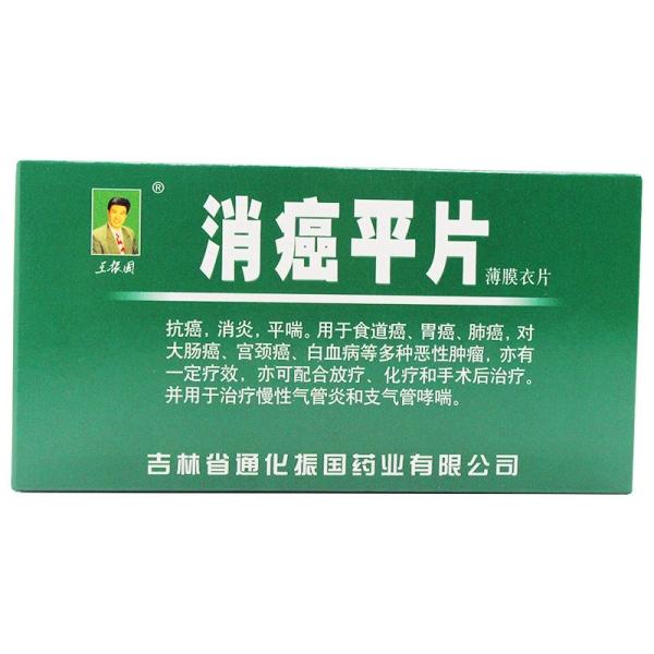 吉林通化振国 消癌平片