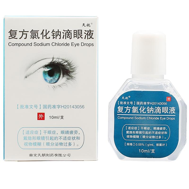 南京天朗 复方氯化钠滴眼液