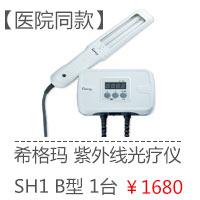 希格玛 紫外线光疗仪 SH1 B型 1台