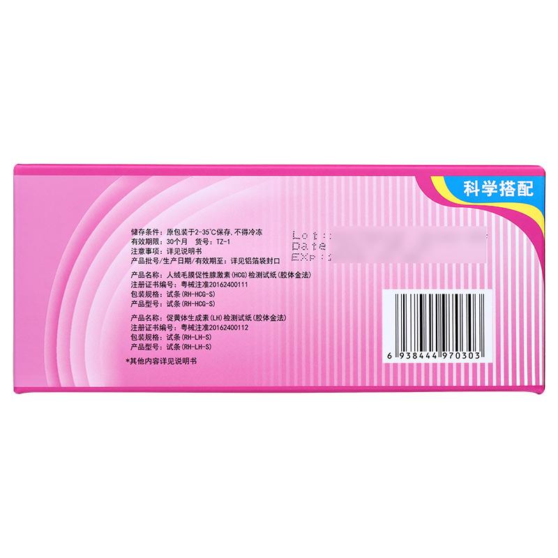 润和生物医药科技(汕头) 人绒毛膜促性腺激素(HCG)检测试纸(胶体金法)