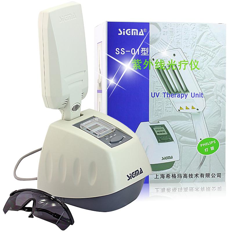 希格玛高 紫外线光疗仪