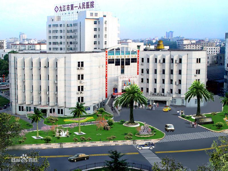 江西省九江市第一人民医院