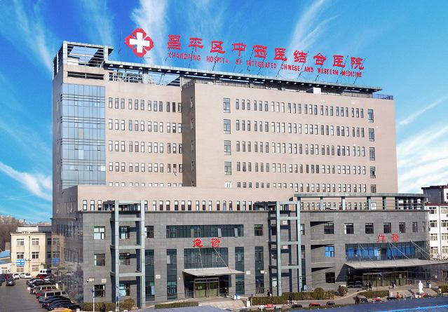 昌平区中西医结合医院