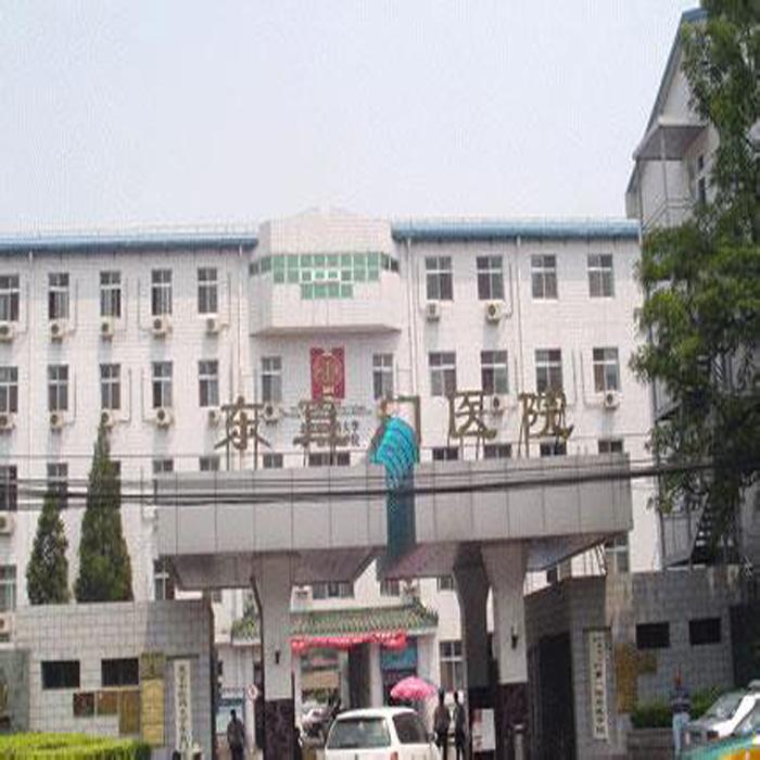 北京中医药大学东直门医院东区