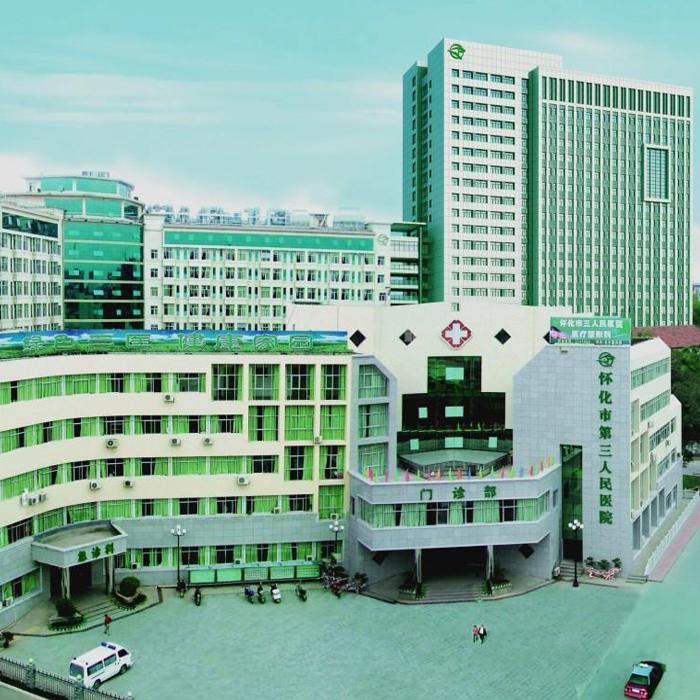 怀化市第三人民医院