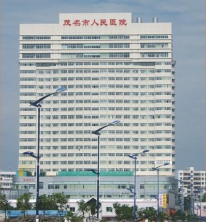 茂名市人民医院