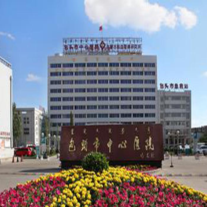 包头市中心医院