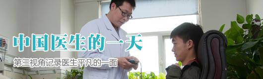 中国医生的一天