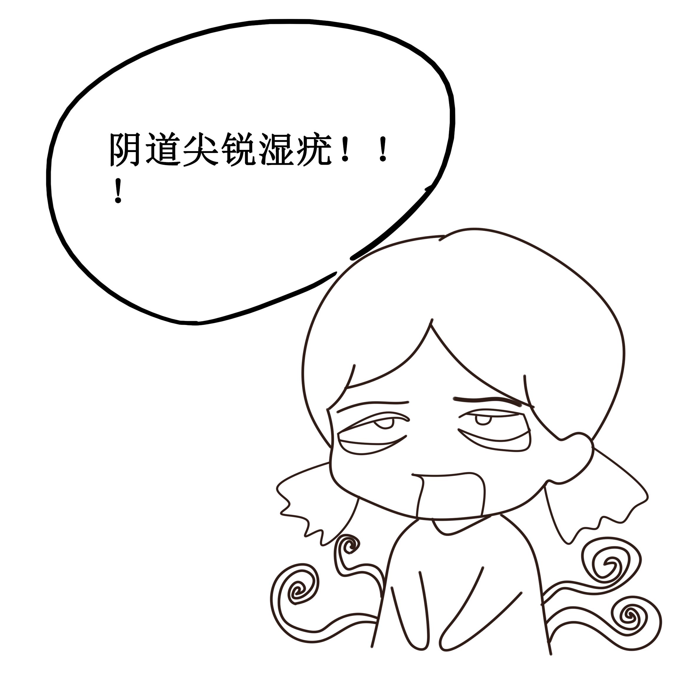 女性尖锐疣初期症状