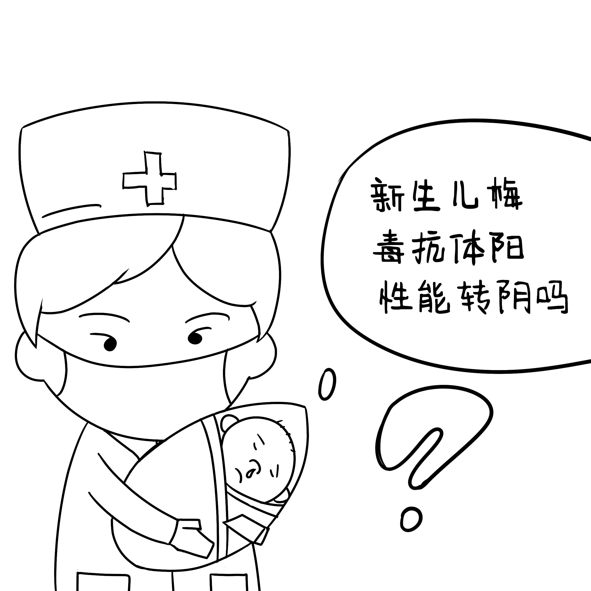 新生儿梅毒抗体阳性能转阴吗